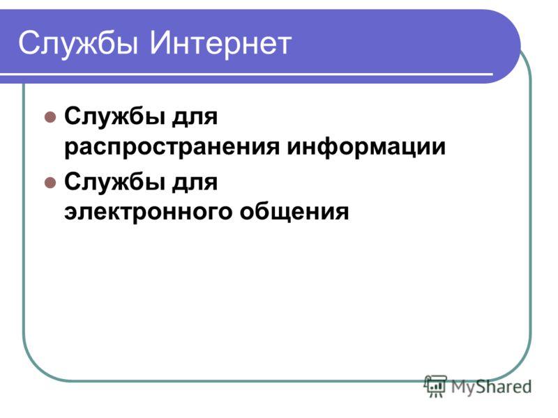 Службы для распространения информации Службы для электронного общения Службы Интернет