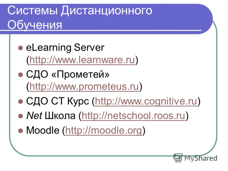 Системы Дистанционного Обучения eLearning Server (http://www.learnware.ru)http://www.learnware.ru СДО «Прометей» (http://www.prometeus.ru)http://www.prometeus.ru СДО CT Курс (http://www.cognitive.ru)http://www.cognitive.ru Net Школа (http://netschool