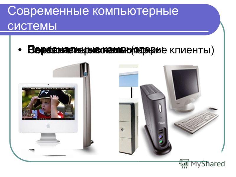 Современные компьютерные системы Персональные компьютеры Barebone – системы Портативные компьютеры Сетевые терминалы (тонкие клиенты)