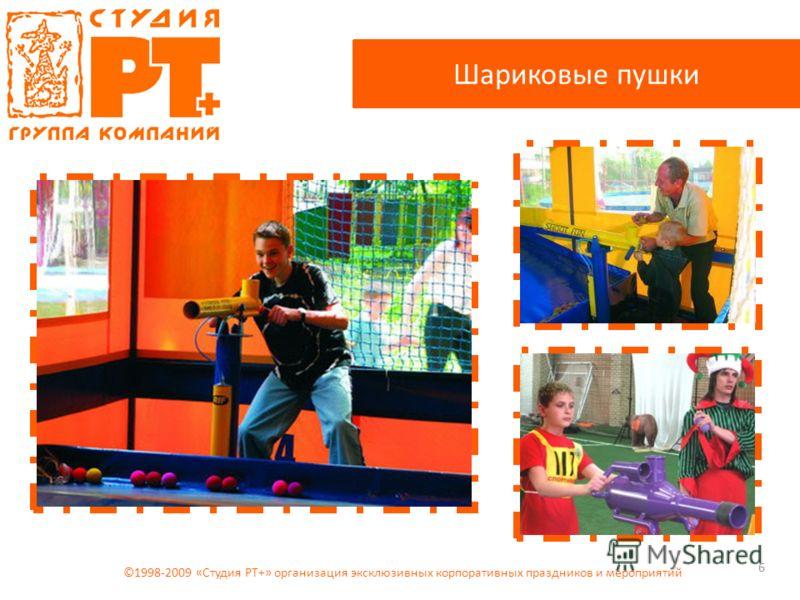 6 Шариковые пушки ©1998-2009 «Студия РТ+» организация эксклюзивных корпоративных праздников и мероприятий