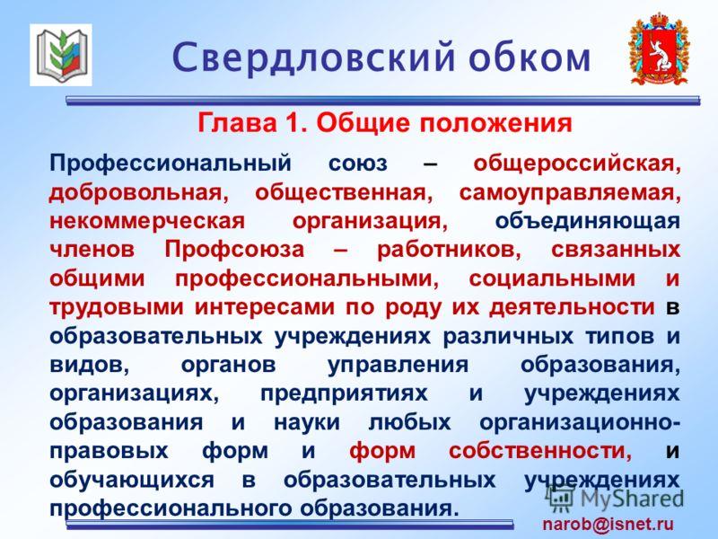 Профессиональный союз – общероссийская, добровольная, общественная, самоуправляемая, некоммерческая организация, объединяющая членов Профсоюза – работников, связанных общими профессиональными, социальными и трудовыми интересами по роду их деятельност