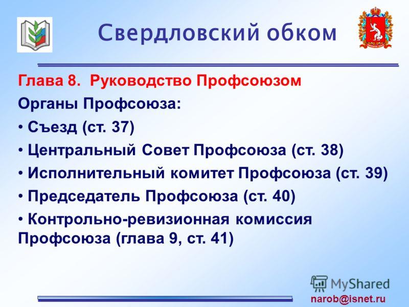 Глава 8. Руководство Профсоюзом Органы Профсоюза: Съезд (ст. 37) Центральный Совет Профсоюза (ст. 38) Исполнительный комитет Профсоюза (ст. 39) Председатель Профсоюза (ст. 40) Контрольно-ревизионная комиссия Профсоюза (глава 9, ст. 41) Свердловский о
