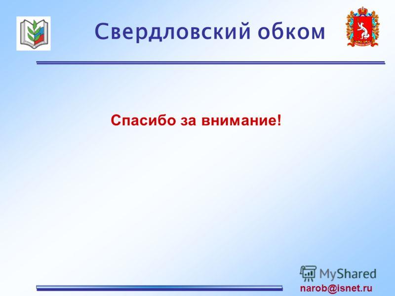 Спасибо за внимание! Свердловский обком narob@isnet.ru
