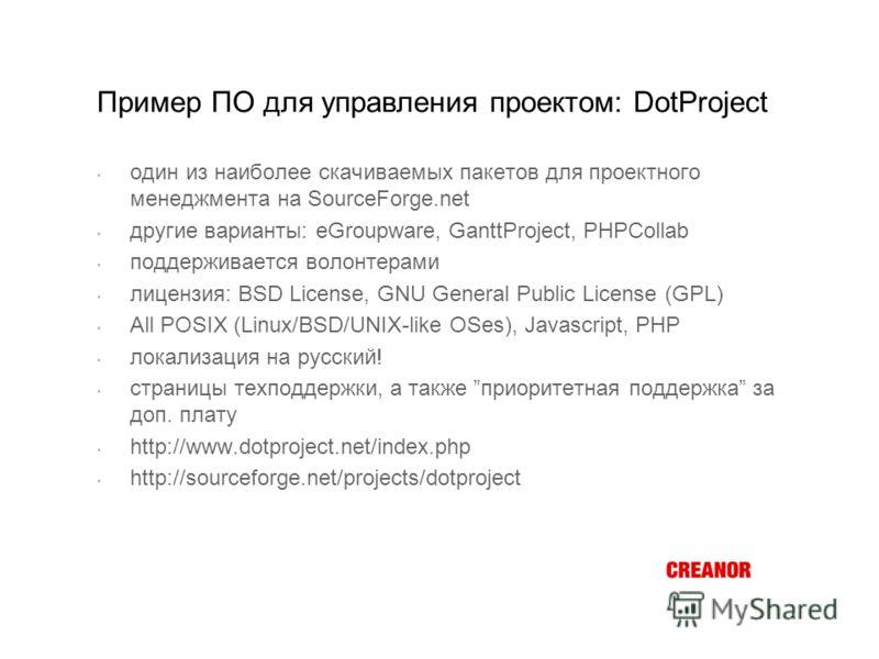 Пример ПО для управления проектом: DotProject один из наиболее скачиваемых пакетов для проектного менеджмента на SourceForge.net другие варианты: eGroupware, GanttProject, PHPCollab поддерживается волонтерами лицензия: BSD License, GNU General Public