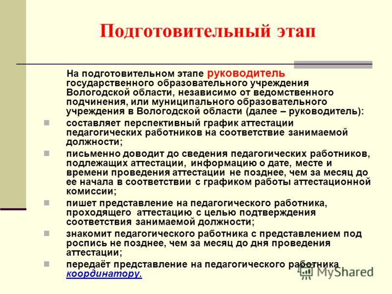 Подготовительный этап На подготовительном этапе руководитель государственного образовательного учреждения Вологодской области, независимо от ведомственного подчинения, или муниципального образовательного учреждения в Вологодской области (далее – руко
