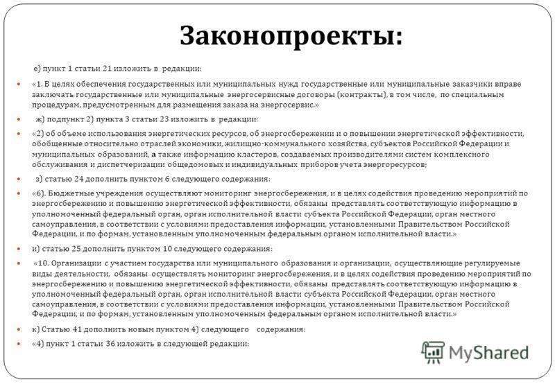 Законопроекты : е ) пункт 1 статьи 21 изложить в редакции : «1. В целях обеспечения государственных или муниципальных нужд государственные или муниципальные заказчики вправе заключать государственные или муниципальные энергосервисные договоры ( контр