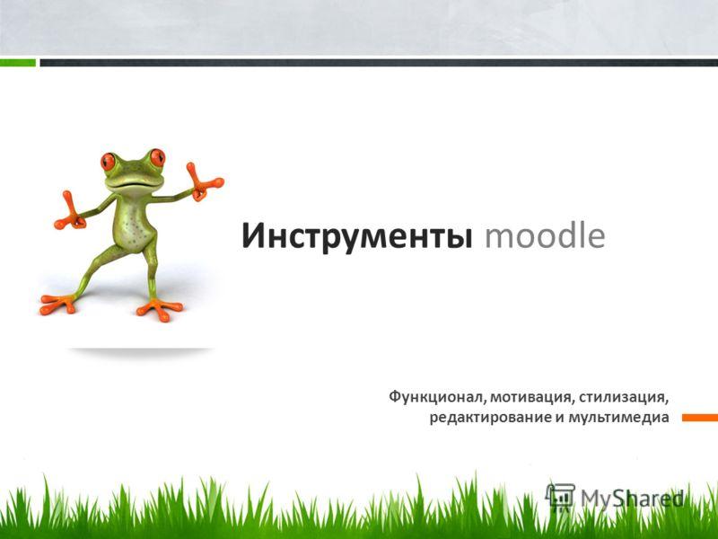4 Инструменты moodle Функционал, мотивация, стилизация, редактирование и мультимедиа