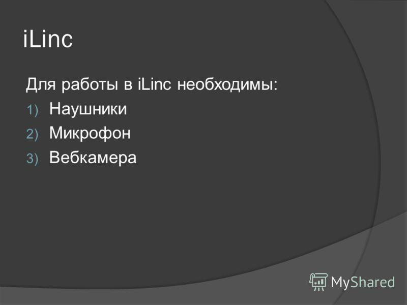 iLinc Для работы в iLinc необходимы: 1) Наушники 2) Микрофон 3) Вебкамера