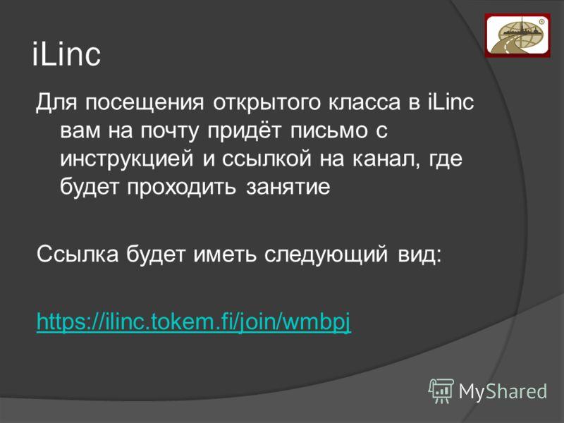 iLinc Для посещения открытого класса в iLinc вам на почту придёт письмо с инструкцией и ссылкой на канал, где будет проходить занятие Ссылка будет иметь следующий вид: https://ilinc.tokem.fi/join/wmbpj