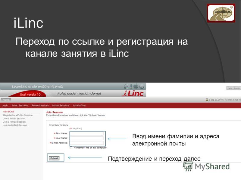 iLinc Переход по ссылке и регистрация на канале занятия в iLinc Ввод имени фамилии и адреса электронной почты Подтверждение и переход далее