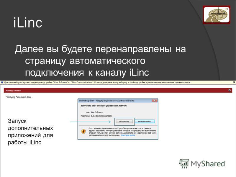 iLinc Далее вы будете перенаправлены на страницу автоматического подключения к каналу iLinc Запуск дополнительных приложений для работы iLinc