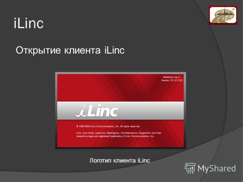 iLinc Открытие клиента iLinc Логотип клиента iLinc