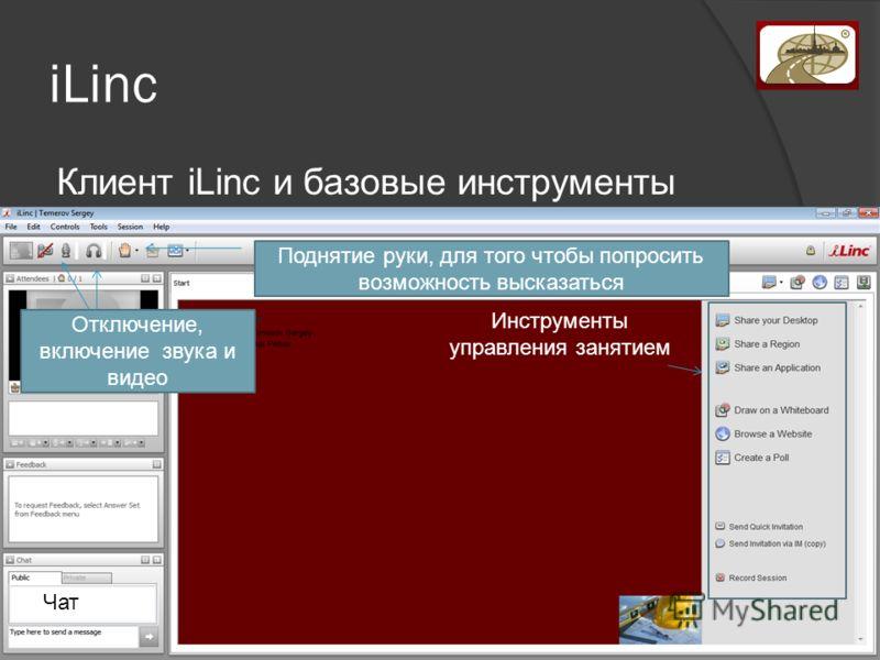 iLinc Клиент iLinc и базовые инструменты Отключение, включение звука и видео Чат Инструменты управления занятием Поднятие руки, для того чтобы попросить возможность высказаться