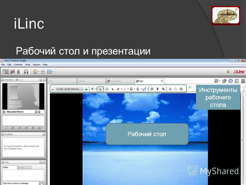 iLinc Рабочий стол и презентации Инструменты рабочего стола Рабочий стол