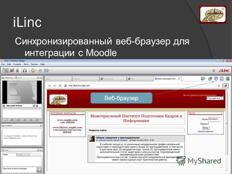 iLinc Синхронизированный веб-браузер для интеграции с Moodle Веб-браузер