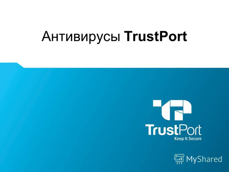 Антивирусы TrustPort Name Surname