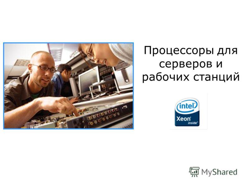 Процессоры для серверов и рабочих станций