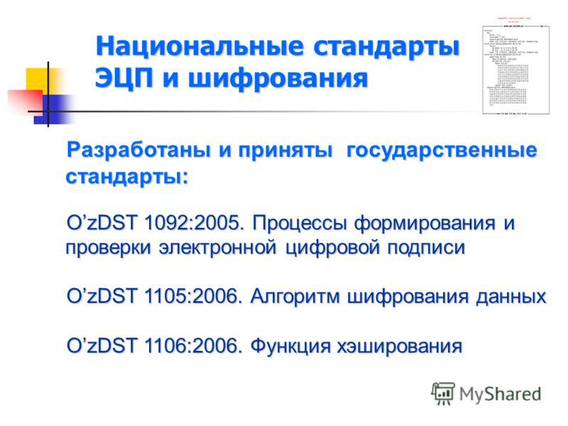 Национальные стандарты ЭЦП и шифрования Разработаны и приняты государственные стандарты: OzDST 1092:2005. Процессы формирования и проверки электронной цифровой подписи OzDST 1105:2006. Алгоритм шифрования данных OzDST 1106:2006. Функция хэширования