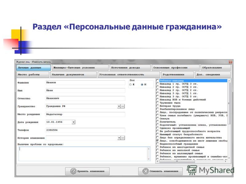 Раздел «Персональные данные гражданина»