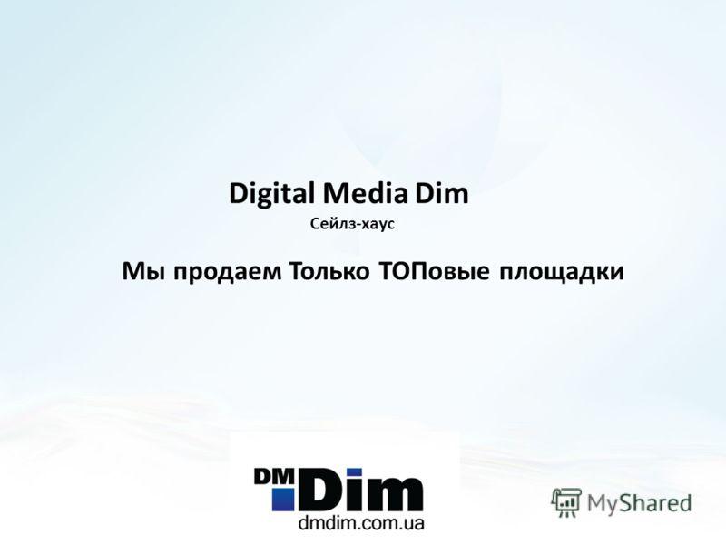 Digital Media Dim Сейлз-хаус Мы продаем Только ТОПовые площадки