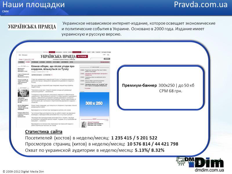 Статистика сайта Посетителей (хостов) в неделю/месяц: 1 235 415 / 5 201 522 Просмотров страниц (хитов) в неделю/месяц: 10 576 814 / 44 421 798 Охват по украинской аудитории в неделю/месяц: 5.13%/ 8.32% Наши площадки Pravda.com.ua СМИ Премиум-баннер 3