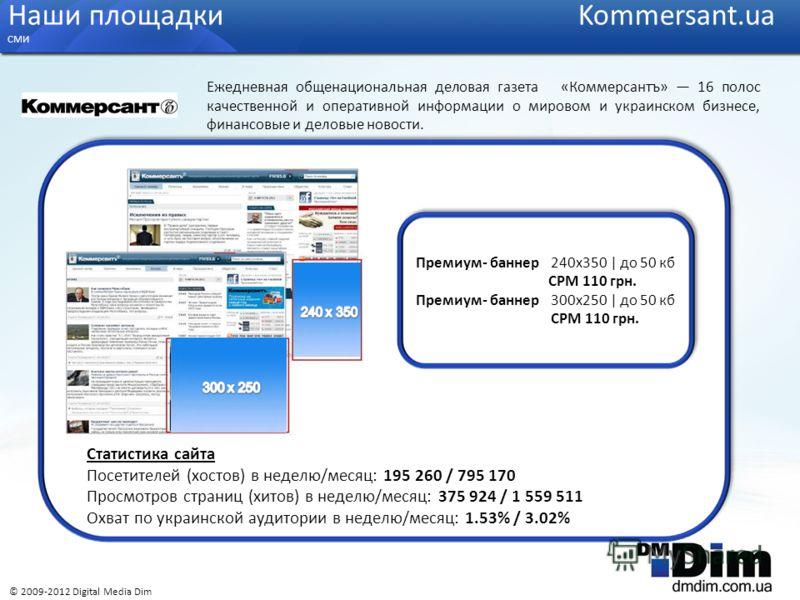 Наши площадки Kommersant.ua СМИ Ежедневная общенациональная деловая газета «Коммерсантъ» 16 полос качественной и оперативной информации о мировом и украинском бизнесе, финансовые и деловые новости. Статистика сайта Посетителей (хостов) в неделю/месяц