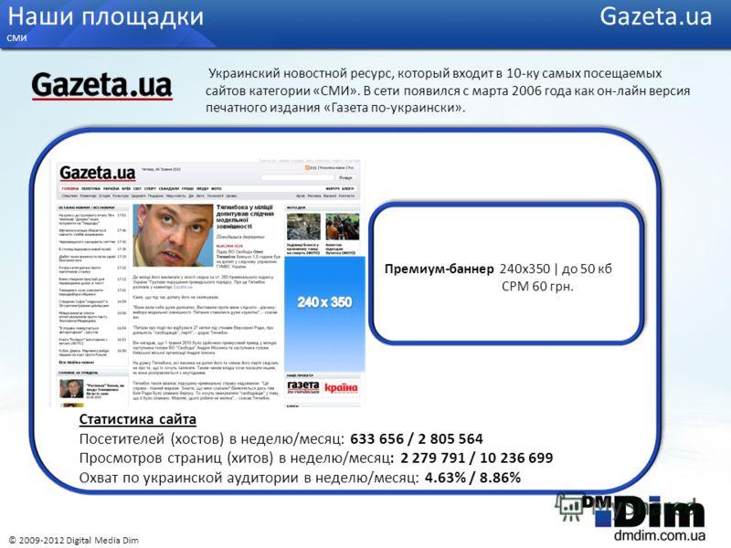 Статистика сайта Посетителей (хостов) в неделю/месяц: 633 656 / 2 805 564 Просмотров страниц (хитов) в неделю/месяц: 2 279 791 / 10 236 699 Охват по украинской аудитории в неделю/месяц: 4.63% / 8.86% Премиум-баннер 240x350 | до 50 кб CPM 60 грн. Наши