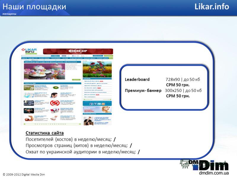 Статистика сайта Посетителей (хостов) в неделю/месяц: / Просмотров страниц (хитов) в неделю/месяц: / Охват по украинской аудитории в неделю/месяц: / Leaderboard 728x90 | до 50 кб CPM 50 грн. Премиум- баннер 300x250 | до 50 кб CPM 50 грн. Наши площадк