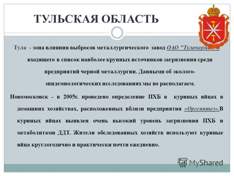 ТУЛЬСКАЯ ОБЛАСТЬ Тула - зона влияния выбросов металлургического завод ОАО