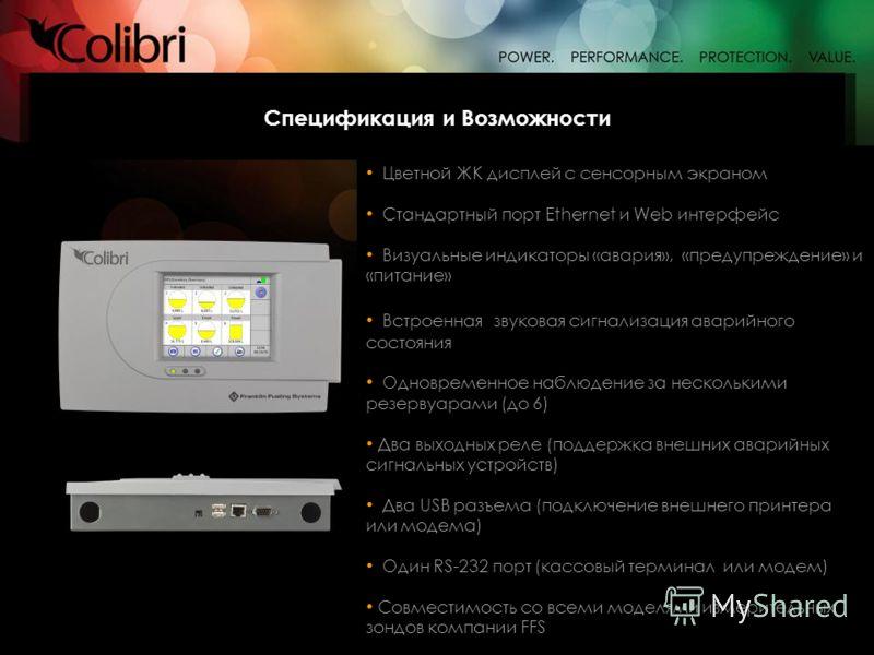 Спецификация и Возможности Цветной ЖК дисплей с сенсорным экраном Стандартный порт Ethernet и Web интерфейс Визуальные индикаторы «авария», «предупреждение» и «питание» Встроенная звуковая сигнализация аварийного состояния Одновременное наблюдение за
