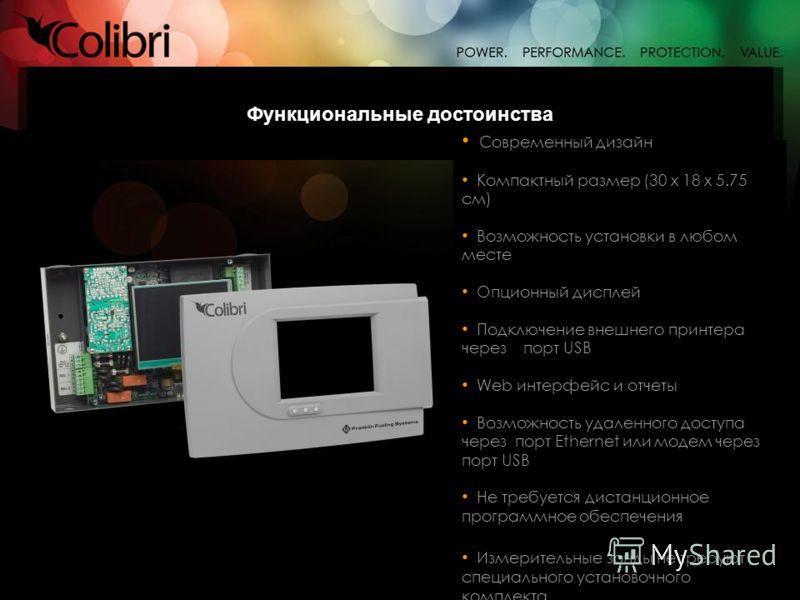 Функциональные достоинства Современный дизайн Компактный размер (30 х 18 х 5.75 см) Возможность установки в любом месте Опционный дисплей Подключение внешнего принтера через порт USB Web интерфейс и отчеты Возможность удаленного доступа через порт Et