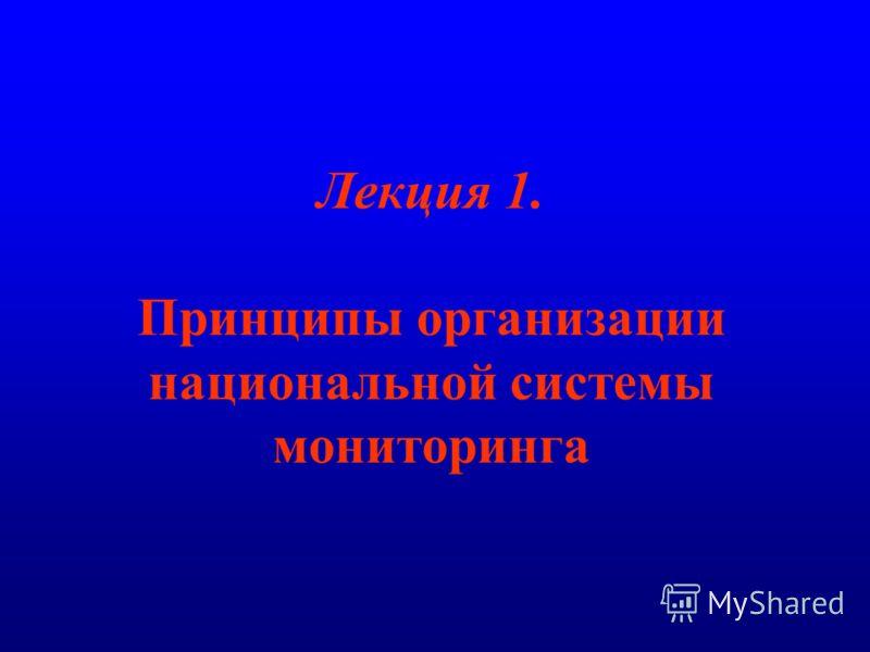 Лекция 1. Принципы организации национальной системы мониторинга