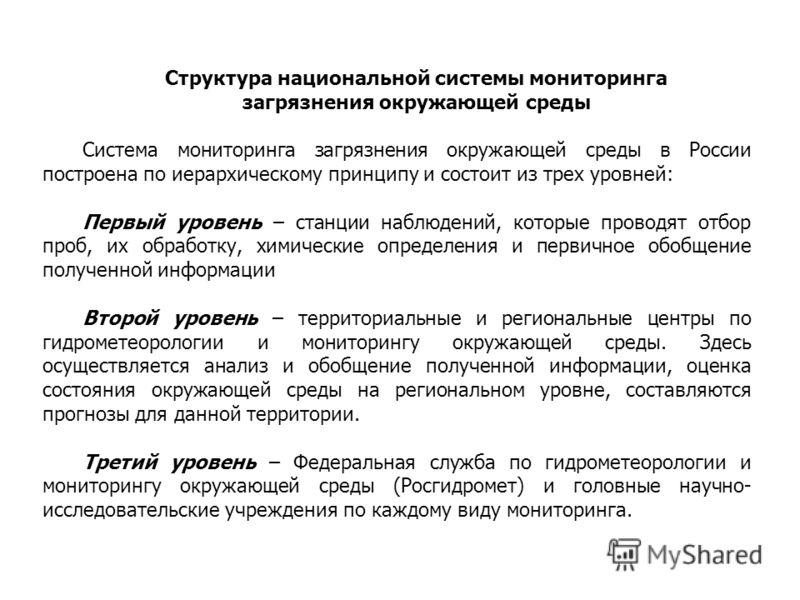 Структура национальной системы мониторинга загрязнения окружающей среды Система мониторинга загрязнения окружающей среды в России построена по иерархическому принципу и состоит из трех уровней: Первый уровень – станции наблюдений, которые проводят от