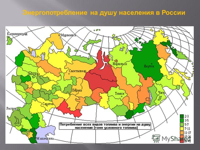 Энергопотребление на душу населения в России