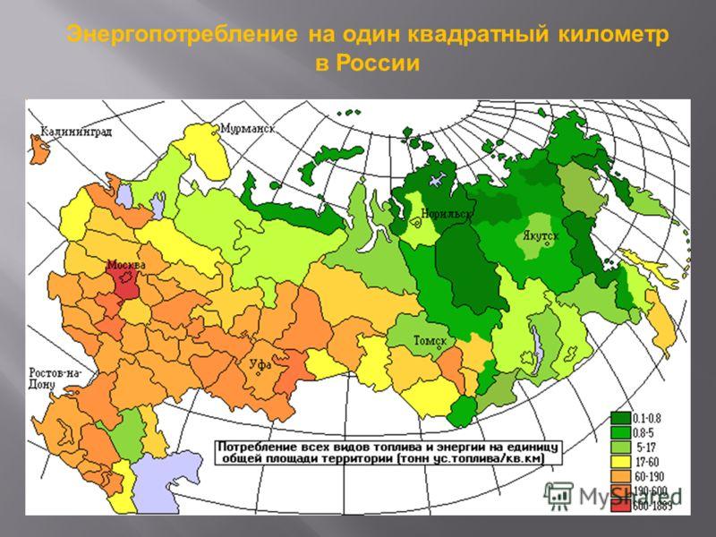 Энергопотребление на один квадратный километр в России