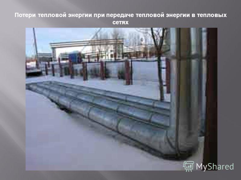 Потери тепловой энергии при передаче тепловой энергии в тепловых сетях