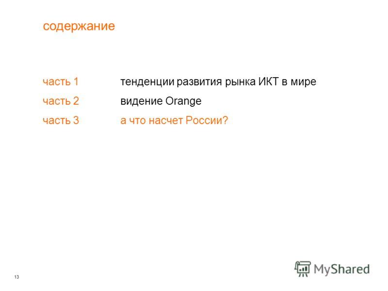 13 содержание часть 1тенденции развития рынка ИКТ в мире часть 2видение Orange часть 3а что насчет России?