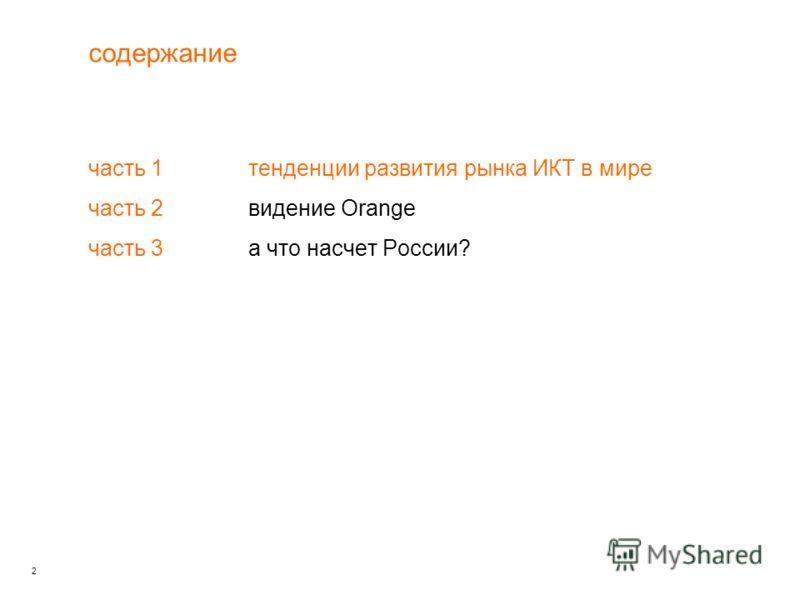 2 содержание часть 1тенденции развития рынка ИКТ в мире часть 2видение Orange часть 3а что насчет России?