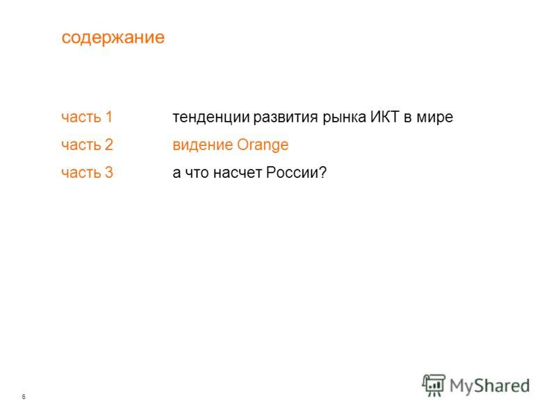 6 содержание часть 1тенденции развития рынка ИКТ в мире часть 2видение Orange часть 3а что насчет России?