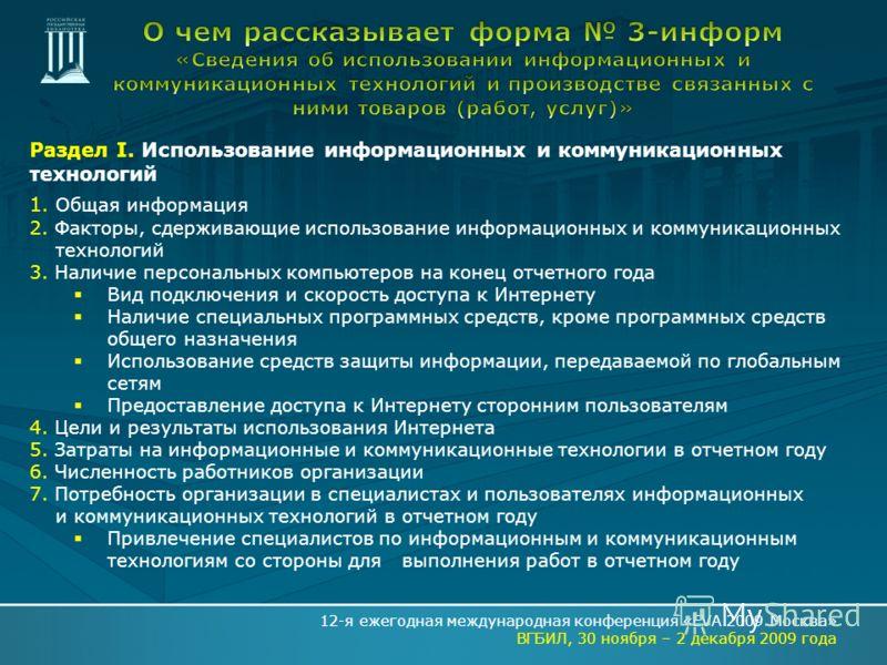 12-я ежегодная международная конференция «EVA 2009 Москва» ВГБИЛ, 30 ноября – 2 декабря 2009 года Раздел I. Использование информационных и коммуникационных технологий 1. Общая информация 2. Факторы, сдерживающие использование информационных и коммуни