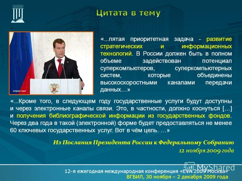 «… пятая приоритетная задача - развитие стратегических и информационных технологий. В России должен быть в полном объеме задействован потенциал суперкомпьютеров, суперкомпьютерных систем, которые объединены высокоскоростными каналами передачи данных…