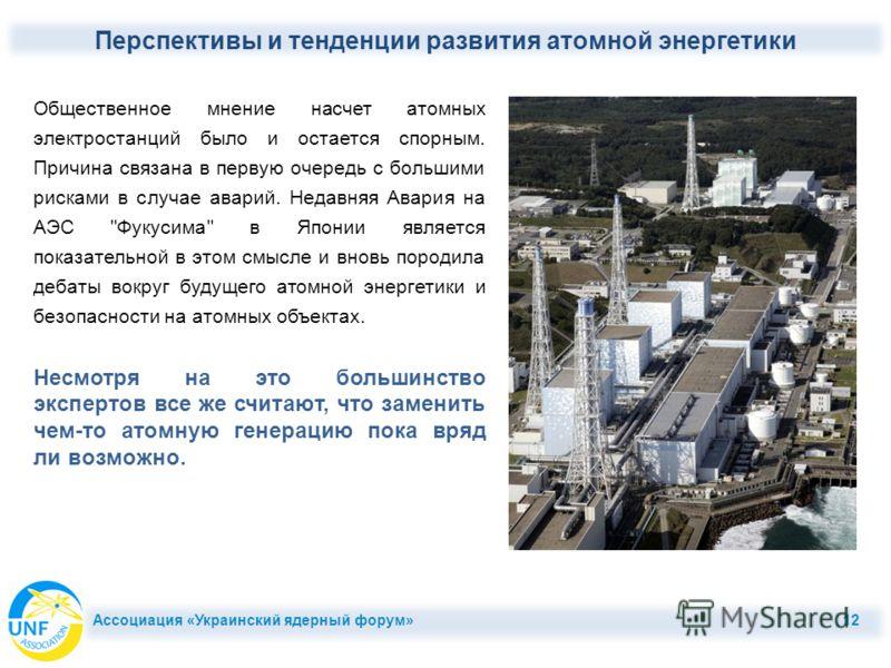 Общественное мнение насчет атомных электростанций было и остается спорным. Причина связана в первую очередь с большими рисками в случае аварий. Недавняя Авария на АЭС