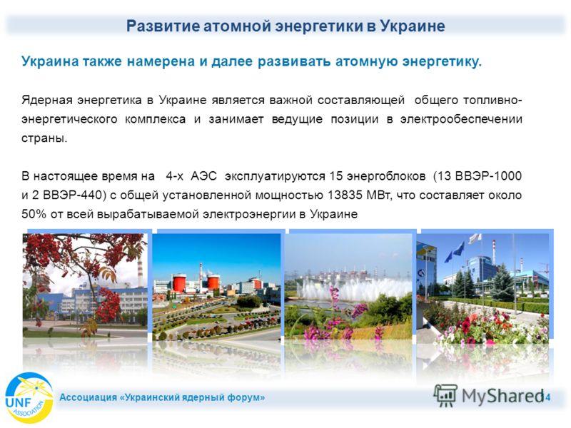 Украина также намерена и далее развивать атомную энергетику. Ядерная энергетика в Украине является важной составляющей общего топливно- энергетического комплекса и занимает ведущие позиции в электрообеспечении страны. В настоящее время на 4-х АЭС экс