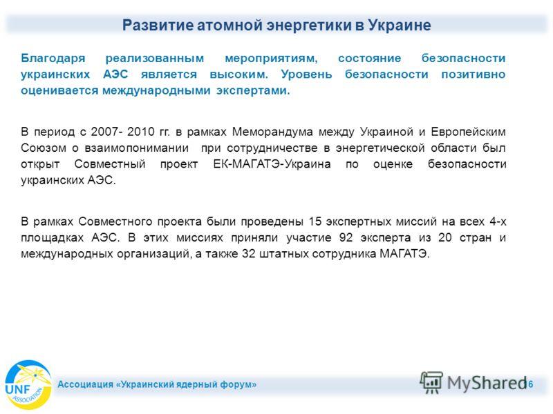 Благодаря реализованным мероприятиям, состояние безопасности украинских АЭС является высоким. Уровень безопасности позитивно оценивается международными экспертами. В период с 2007- 2010 гг. в рамках Меморандума между Украиной и Европейским Союзом о в