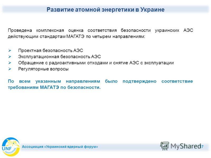 Проведена комплексная оценка соответствия безопасности украинских АЭС действующим стандартам МАГАТЭ по четырем направлениям: Проектная безопасность АЭС Эксплуатационная безопасность АЭС Обращение с радиоактивными отходами и снятие АЭС с эксплуатации
