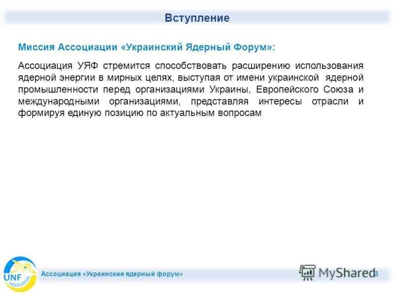 Миссия Ассоциации «Украинский Ядерный Форум»: Ассоциация УЯФ стремится способствовать расширению использования ядерной энергии в мирных целях, выступая от имени украинской ядерной промышленности перед организациями Украины, Европейского Союза и между