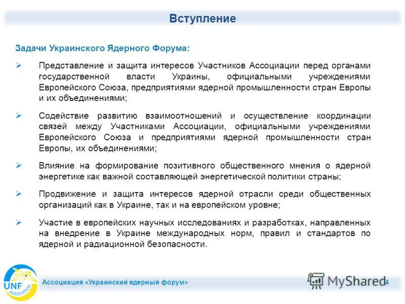 Задачи Украинского Ядерного Форума: Представление и защита интересов Участников Ассоциации перед органами государственной власти Украины, официальными учреждениями Европейского Союза, предприятиями ядерной промышленности стран Европы и их объединения