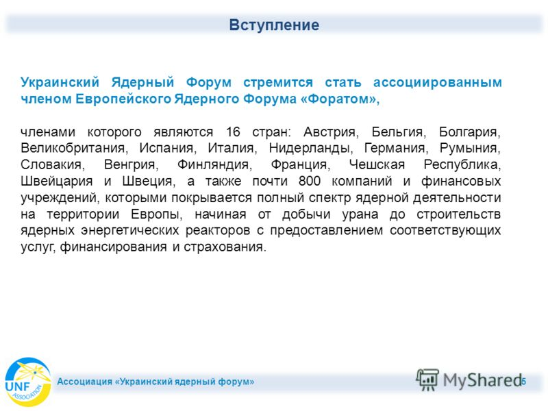 Украинский Ядерный Форум стремится стать ассоциированным членом Европейского Ядерного Форума «Форатом», членами которого являются 16 стран: Австрия, Бельгия, Болгария, Великобритания, Испания, Италия, Нидерланды, Германия, Румыния, Словакия, Венгрия,