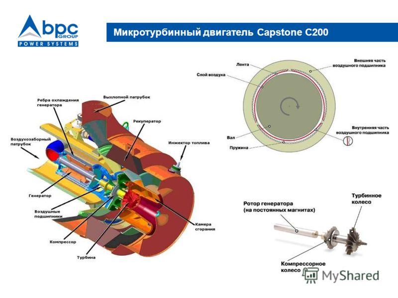 Микротурбинный двигатель Capstone С200