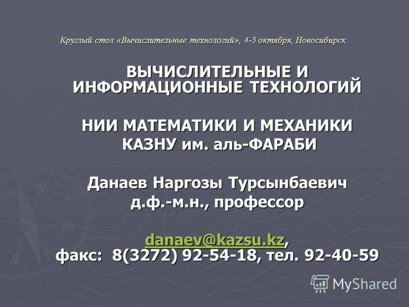 Круглый стол «Вычислительные технологий», 4-5 октября, Новосибирск ВЫЧИСЛИТЕЛЬНЫЕ И ИНФОРМАЦИОННЫЕ ТЕХНОЛОГИЙ НИИ МАТЕМАТИКИ И МЕХАНИКИ КАЗНУ им. аль-
